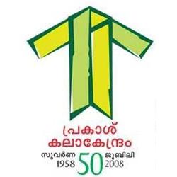 Prakash Kalakendram Golden Jubilee Logo 2008
